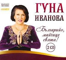 Гуна Иванова - Българийо, майчице свята - 2 CD - албум