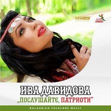 Ива Давидова - Послушайте, патриоти - албум