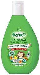 Бебешки шампоан за коса и тяло - Билкова градина - Опаковки от 200 ml и 400 ml - сапун
