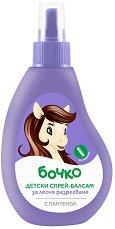 Детски спрей балсам за лесно разресване - сапун