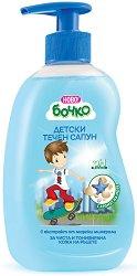 Детски течен сапун за ръце -