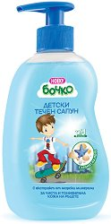 Детски течен сапун за ръце - крем