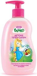 Детски течен сапун за ръце - С аромат на сочни плодове -
