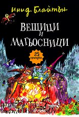 Вещици и магьосници - Инид Блайтън -