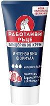 """Глицеринов крем с интензивна формула - За напукана и суха кожа от серията """"Работливи ръце"""" - боя"""