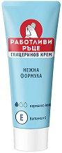 """Глицеринов крем за ръце с лека формула - За нормална и суха кожа от серията """"Работливи ръце"""" - спирала"""
