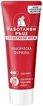"""Глицеринов крем за ръце - Класическа формула - От серията """"Работливи ръце"""" - шампоан"""