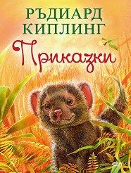 Приказки - Ръдиард Киплинг -