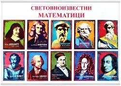 Учебно табло: Великите математици -