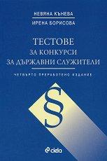 Тестове за конкурси за държавни служители - Невяна Кънева, Ирена Борисова -