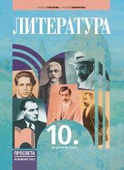 Литература за 10. клас - Албена Хранова, Любов Шишкова -