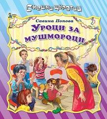 Смешни щуротии: Уроци за мушмороци - Савина Попова -