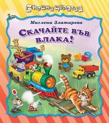 Смешни щуротии: Скачайте във влака - Миглена Златарева -