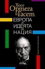 Европа и идеята за нация - Хосе Ортега и Гасет -