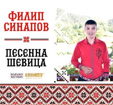 Филип Синапов - Песенна шевица - албум