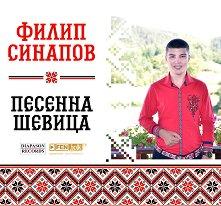 Филип Синапов -