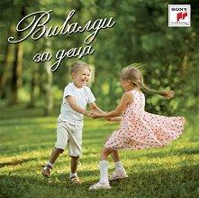 Вивалди за деца - албум