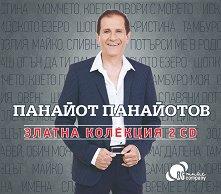 Панайот Панайотов - Златна колекция - 2 CD - албум