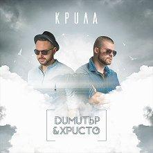 Димитър & Христо - Крила -