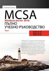 MCSA Windows Server 2016: Пълно учебно ръководство - том 1 - Уилиам Панек -