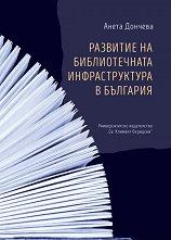 Развитие на библиотечната инфраструктура в България - Анета Дончева -