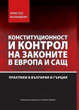 Конституционност и контрол на законите в Европа и САЩ -
