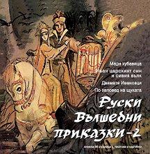 Руски вълшебни приказки - част 2 - албум