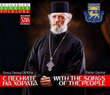 Отец Петър Гарена : Father Garena - С песните на хората : With the Songs of the People -