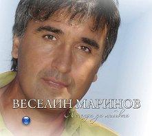 Веселин Маринов - Легенда за любовта - албум