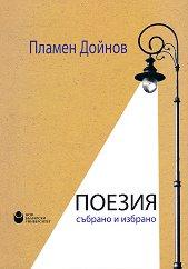 Поезия - събрано и избрано - Пламен Дойнов -
