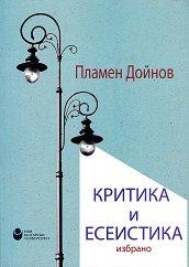 Критика и есеистика - избрано - Пламен Дойнов -