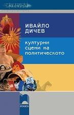 Културни сцени на политическото - Ивайло Дичев -