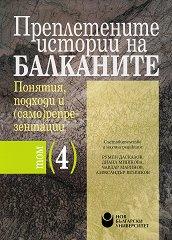 Преплетените истории на Балканите - том 4: Понятия, подходи и (само)репрезентации -
