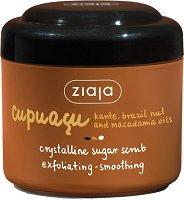Ziaja Cupuacu Crystalline Sugar Scrub - Захарен пилинг за тяло с купуасу -