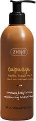 Ziaja Cupuacu Bronzing Body Lotion - Бронзиращ лосион за тяло с купуасу - продукт