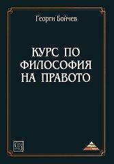 Курс по философия на правото - Георги Бойчев -