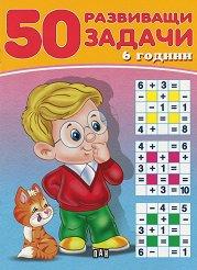 50 развиващи задачи за деца на 6 години - компилация