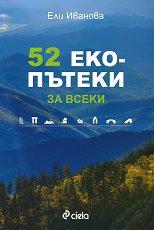 52 екопътеки за всеки - Ели Иванова -