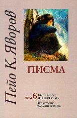 Пейо Яворов - съчинения в седем тома : Писма - том 6 - Пейо Яворов -