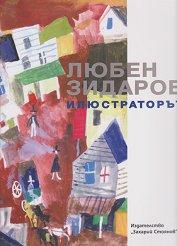 Любен Зидаров - Илюстраторът. Албум -