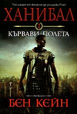 Ханибал - книга 2: Кървави полета - Бен Кейн -