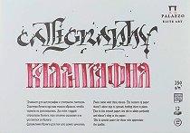 Скицник за калиграфия - Плътност на хартията 250 g/m : 2 :