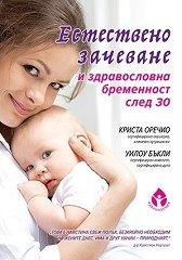 Естествено зачеване и здравословна бременност след 30 -