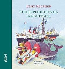 Конференцията на животните - Ерих Кестнер -
