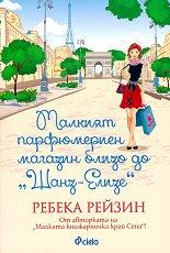 """Малкият парфюмериен магазин близо до """"Шанз-Елизе"""" - Ребека Рейзин -"""