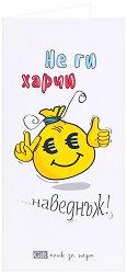 Поздравителна картичка с плик за пари или ваучери: Не ги харчи наведнъж -