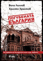 Погубената България - Вили Лилков, Христо Христов -