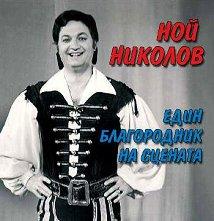 Ной Николов - Един благородник на сцената -