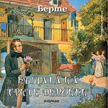 Хайнрих Берте - Къщата на трите девойки -