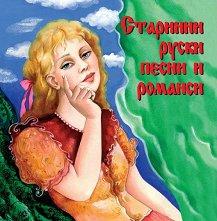 Старинни руски песни и романси -